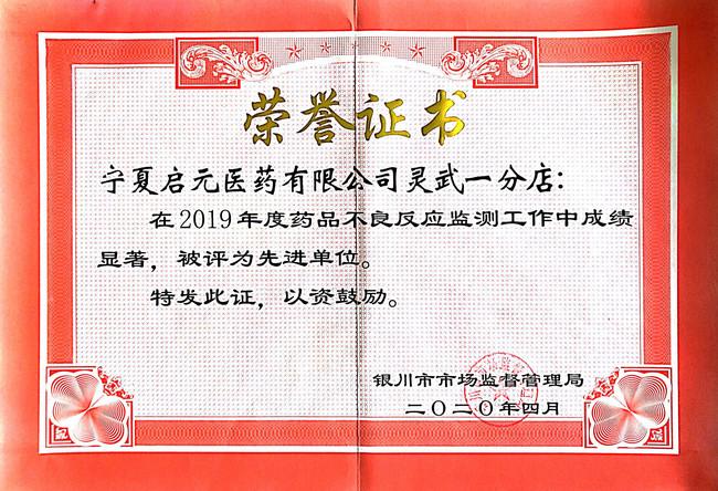 靈武一分店獲獎證書.png.jpg