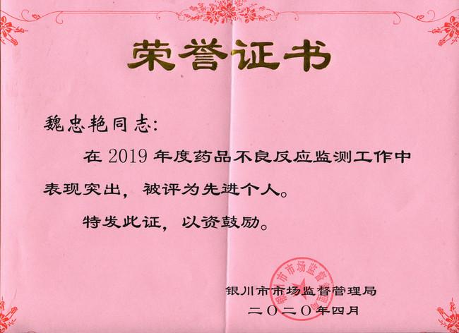 魏忠艷獲獎證書.png.jpg